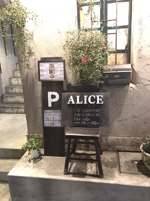 イタリアンレストラン ALICE(アリ-チェ)