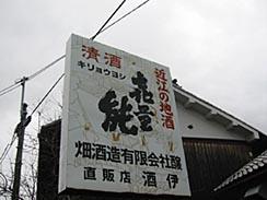 蔵元さん紹介