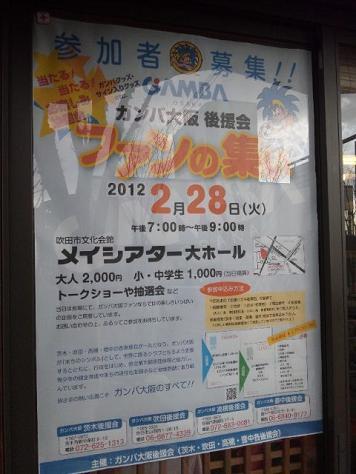 ガンバ大阪後援会 ファンの集い2012