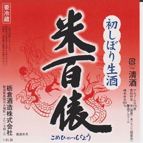 日本酒 しぼりて 2012干支ラベル【予約承り中!】