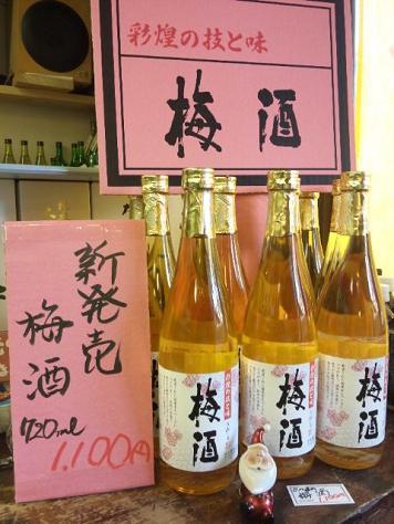 魔王の蔵元・白玉醸造 「さつまの梅酒」