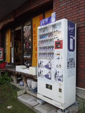 タバコ販売機を設置