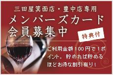 三田屋箕面店・豊中店専用メンバーズカード会員募集