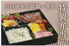 三田屋本店 箕面・豊中限定 特製弁当
