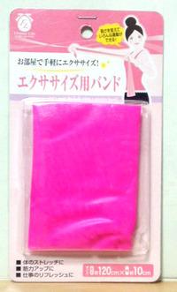 エクササイズバンド_105円