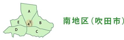 南地区(吹田市)