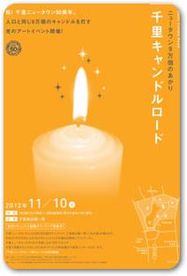「千里キャンドルロード」ボランティア引き続き募集中!