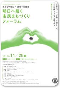 「市民まちづくりフォーラム」(11/25)を開催します!
