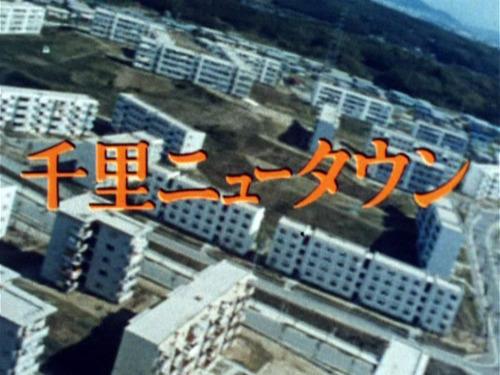 大スクリーンで見よう!千里NT開発記録映画上映会(5/19)