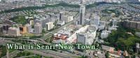 「千里ニュータウンとは」の紹介ページができました。(日・英)