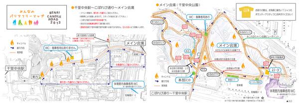バリアフリーマップ(こぼれび通り~千里中央公園)です!