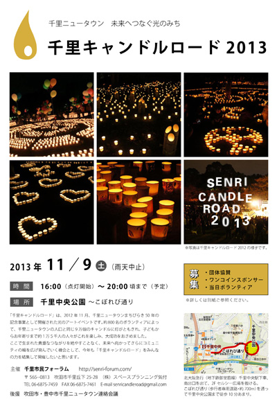 「千里キャンドルロード2013」のpdf版チラシです!