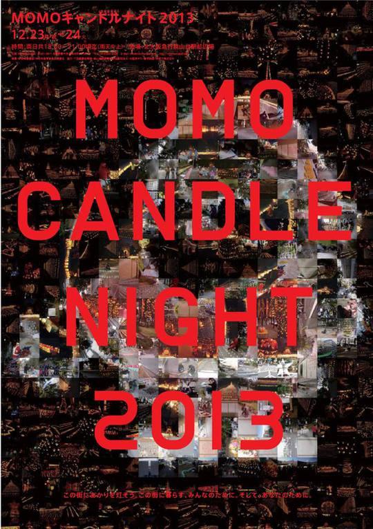 【MOMO CANDLE NIGHT 2013】開催!