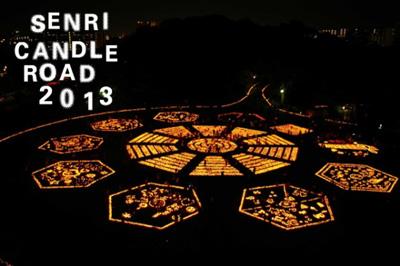 「千里キャンドルロード2013」へのご支援をお願いします。