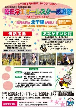 イベント案内 「吹田学生オールスター感謝祭」
