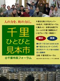 「千里ひとびと見本市」ニュース速報!
