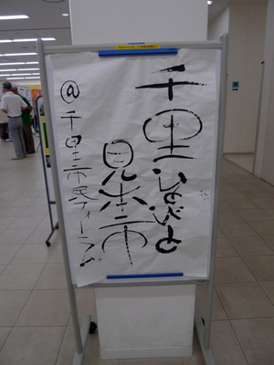 「千里ひとびと見本市」(9/17)盛況でした!