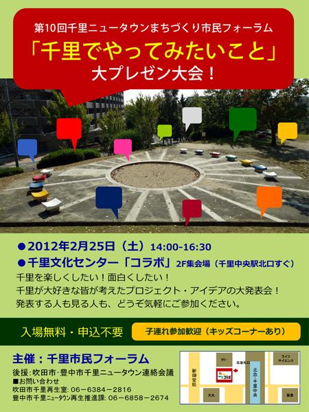 千里NTまちづくり市民フォーラム(2/25)のチラシ完成!