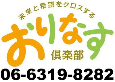 第7回サロン「おりなすカフェ見学」を開催!(1/21)