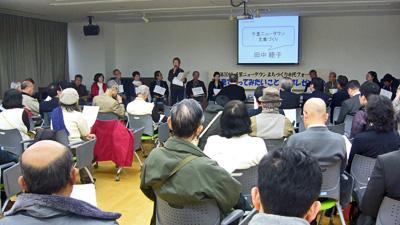 「第10回千里NTまちづくり市民フォーラム」開催(2/25)