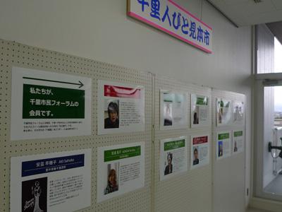「千里ひとびと見本市2013」(3/10)展示内容