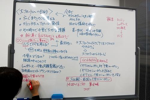 大フォーラム実行委員会を開きました!(11/16)