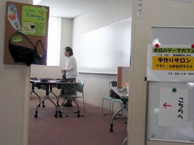 手作りサロンが開催されました!(9/12@ラコルタ)