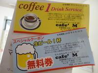 先着10名様にビール&コーヒー無料券をプレゼント!!