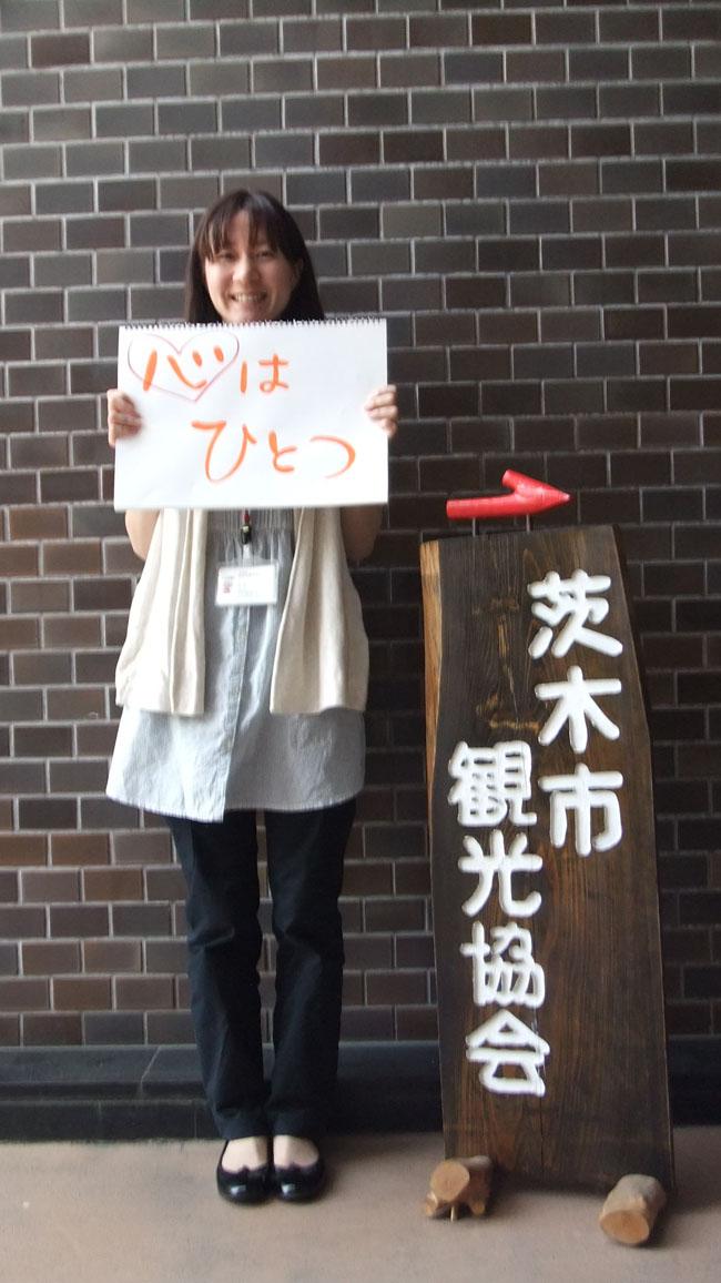 茨木市観光協会_宮本さんからのメッセージ