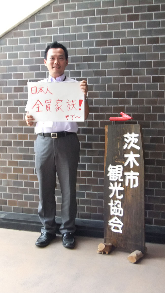 茨木市観光協会_川上さんからのメッセージ