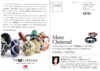 クリスマスイベント in ACTUS