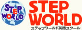西宮の子供英会話 Stepworld
