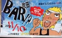 11/10は吹田バル!?
