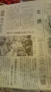 高槻うどんギョーザの会@すいたまん塾