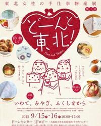 東北女性の手作り市が開催されます。