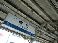 旅の写真/吹田