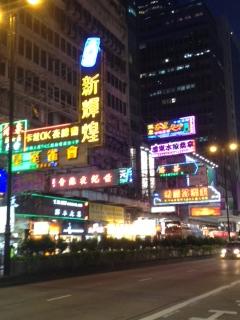 香港旅ブロ