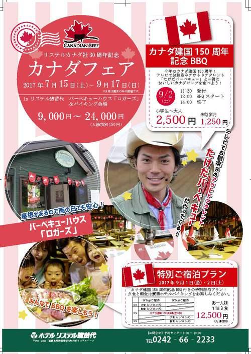 9月2日ホテルリステル猪苗代BBQイベント