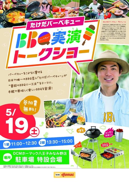 5/19(土)にBBQトークショーイベントやります!