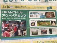 ブランチ神戸学園都市でアウトドアイベント開催!たけだも出るよ
