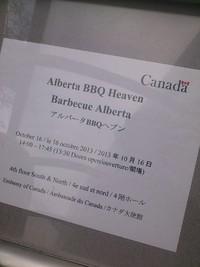 カナダ大使館でバーベキュー!その1
