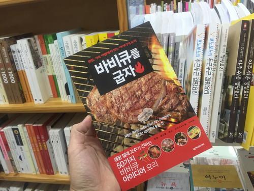たけだ、韓国で「豪快バーベキューレシピ」に出会う!