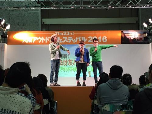 大阪アウトドアフェスティバル2016に出ましたよ!