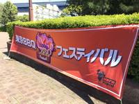 東京バーベキューフェスティバル2017