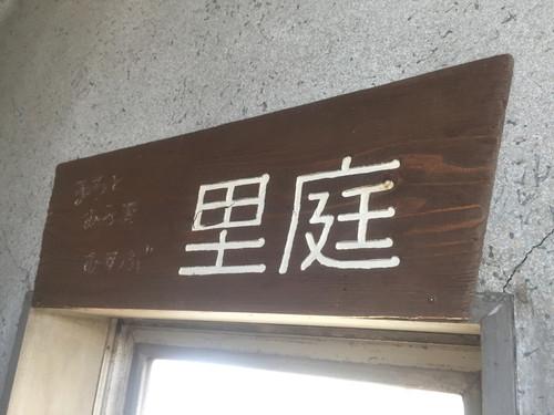 「堂本剛のやからね」で行った大阪谷町四丁目の「空庭」