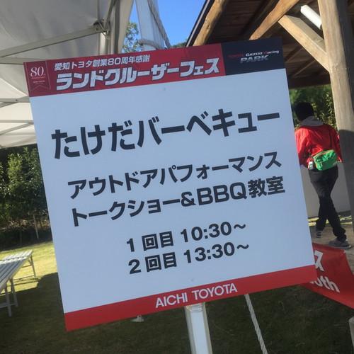 愛知TOYOTA「ランクルフェスティバル」に呼んでいただきました!