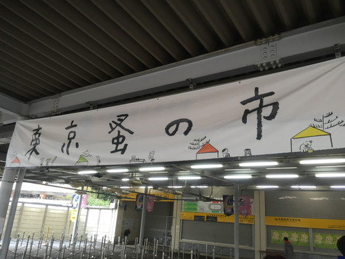 「東京蚤の市」がたけだを刺激する