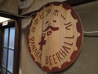燻製とビールのお店!日暮里「谷中ビアホール」