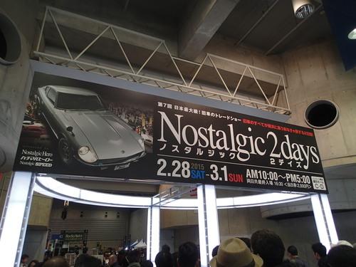 ノスタルジックカーショー2015