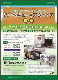 新横浜プリンスホテルでBBQ&アウトドア教室!